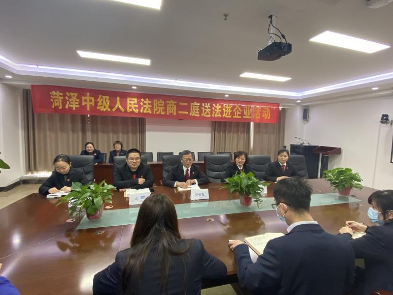 菏泽市中级人民商二庭送法进企业备受好评