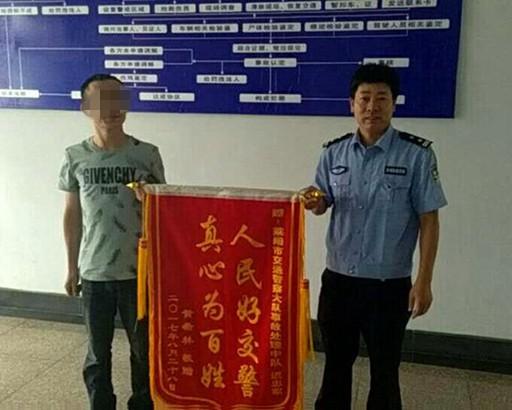 民警反复调解化干戈 村民登门送旗谢亲人